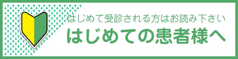 大田区矢口渡駅横|ふじたに耳鼻咽喉科クリニック|初診の患者様へ