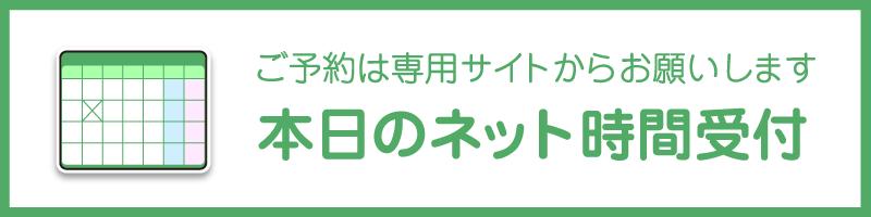 大田区矢口渡駅横|ふじたに耳鼻咽喉科クリニック|予約サイトへ