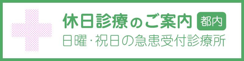 東京都の耳鼻科の休日診療のご案内