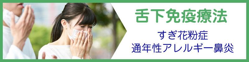 大田区矢口渡駅横|ふじたに耳鼻咽喉科クリニック|舌下免疫療法