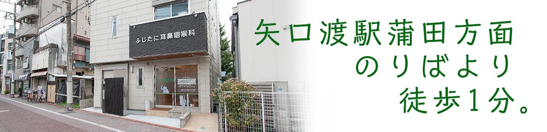 矢口渡駅蒲田方面のりばより徒歩1分