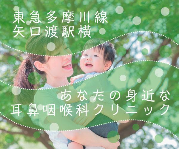 大田区矢口渡駅横|ふじたに耳鼻咽喉科クリニック