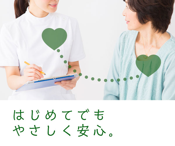 大田区矢口渡駅横|ふじたに耳鼻咽喉科クリニック|はじめてでもやさしく安心