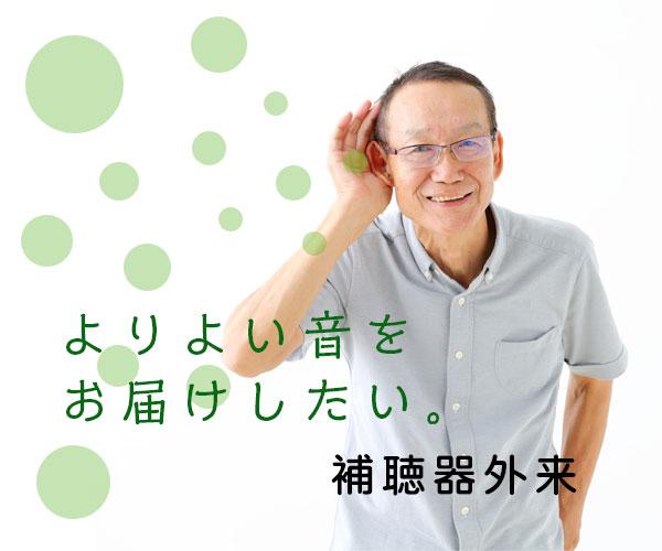 大田区矢口渡駅横|ふじたに耳鼻咽喉科クリニック|補聴器外来